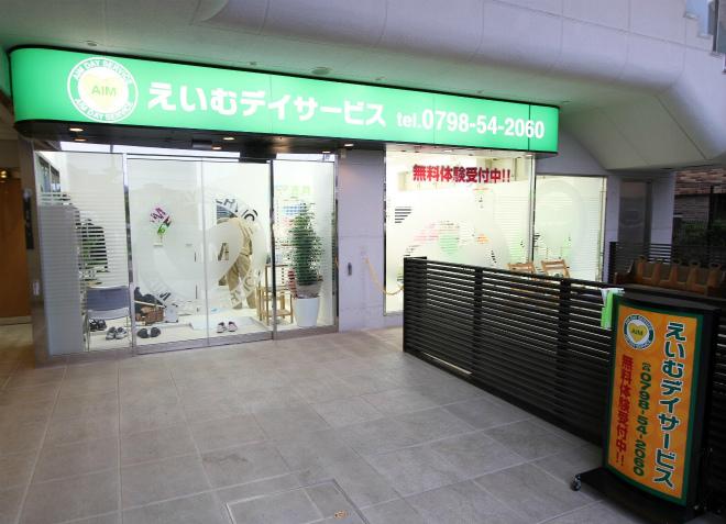 えいむデイサービス兵庫県宝塚市.jpg