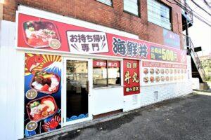 お持ち帰り専門 海鮮丼 丼丸 南千里店